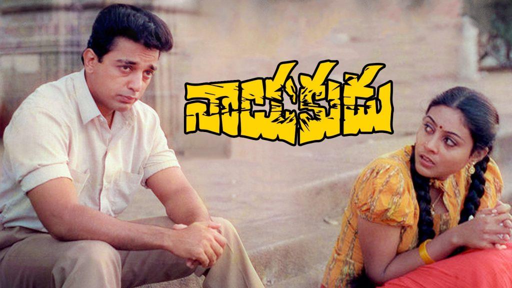 Watch nayakudu movie for free on Aha Nayakudu